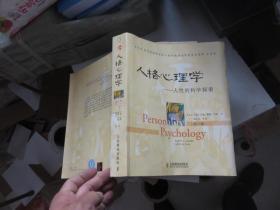 人格心理学:人性的科学探索(第2版)