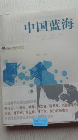中国蓝海:企业创新、创富、创业MBA全案读本 王胜忠 主编 新华出版社 9787501189298