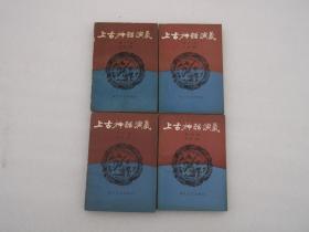 上古神话演义全4册 包邮