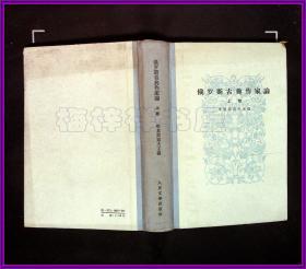 俄罗斯古典作家论 上1958