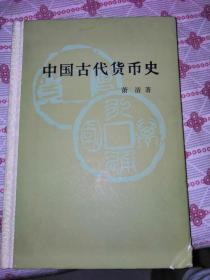 签名本:中国古代货币史