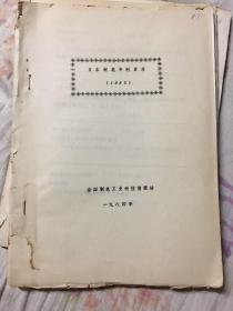 日本制笔专利目录(1982)