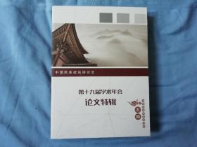 中国民族建筑研究会第十九届学术年会论文特辑