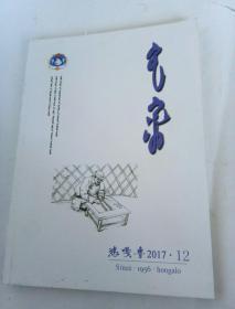 蒙文版期刊:鸿嘎鲁(2017年第12期)文化艺术综合期刊