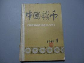 中国钱币(1984年第1-4期/合订本)