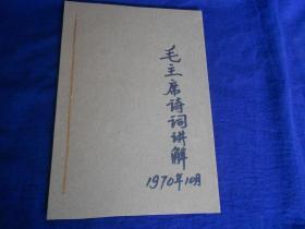 毛主席诗词讲解(70年油印本)