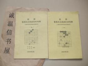 最新象棋攻杀绝招101局解(上)最新象棋攻杀绝招120局解(下)附开局布阵招法指导