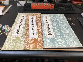 历代名家杜诗墨迹选(1、2、3册)12开