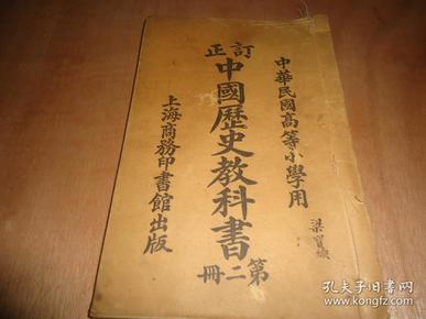 《订正中国历史教科书》第二册*有插图