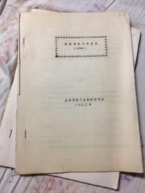 英国制笔专利目录(1980)
