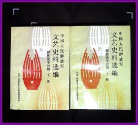 中国人民解放军文艺史料选编 解放战争时期上下