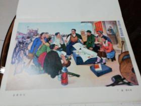 县委会议(文革时期宣传画)