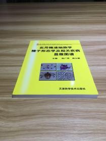 实用精液细胞学、精子形态及相关疾病显微图谱