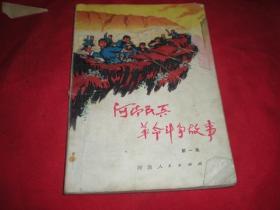 河南民兵革命斗争故事《第一集》