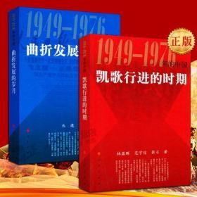 正版现货 拍下即发!1949-1976年的中国 凯歌行进的时期 曲折发展的岁月 两本套 共和国三部曲 人民出版社
