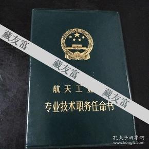 东方红卫星设计者之一周同灏的证书聘书笔记信札等
