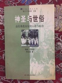 神圣与世俗——南传佛教国家的宗教与政治