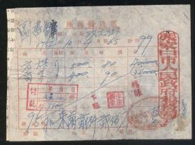 張家口市1952年座商發貨票,附1949年印花稅票3枚(2019.5.29日上