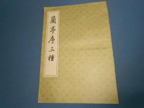 兰亭序三种-8开91年一版一印