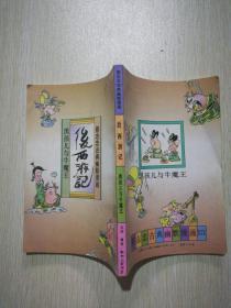 蔡志忠古典幽默漫画   后西游记(黑孩子与牛魔王)
