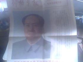 解放军报1977年5月1日毛主席像