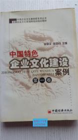 中国特色企业文化建设案例.第一卷 金思宇、张鸿钧  主编 中国经济出版社 9787501771615