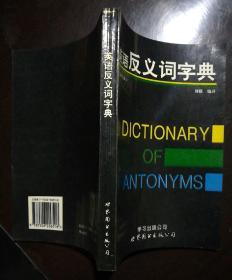 英文反义字典
