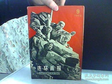连环画报 1975 9