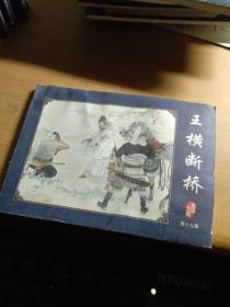 连环画 说岳全传 (17) 王横断桥 看图下单