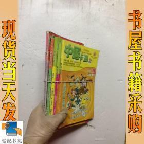 中国卡通   2006   1 2 4 5  6   5本合售