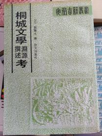桐城文学渊源撰述考  89年初版