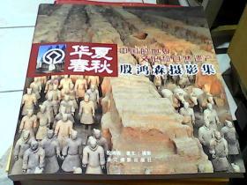 华夏春秋:中国的世界文化和自然遗产:殷鸿森摄影集