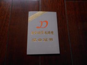 《多学科学术讲座结业证书(《红楼梦》相关课程)》吴组缃、张毕来签名『曹明旧藏,曹明曾任江苏红楼梦学会秘书长』