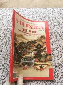 中国国家地理(重现圆明园 )2002.11