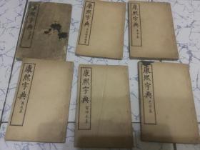 上海鸿宝书局  康熙字典 1-6册