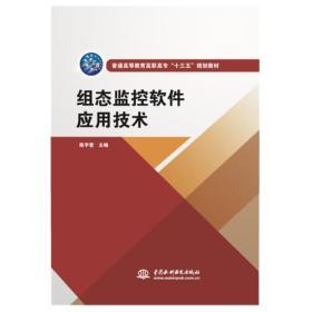 组态监控软件应用技术