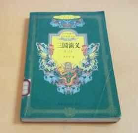 教育部《中学语文教学大纲》指定书目:三国演义(三)