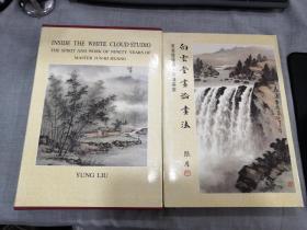 黄君璧画集《白云堂画论画法》1987年美国纽约 精装带函套