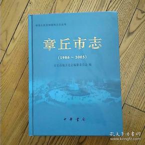 章丘市志(1986~2005)有光盘 精装