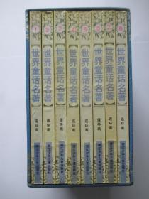 世界童话名著 连环画   全8册带盒