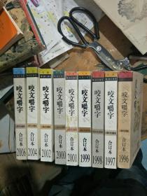 咬文嚼字 合订本1996-2004 2006【10本合售】