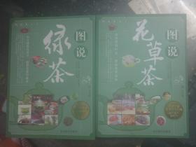 《图说花草茶》《图说绿茶》