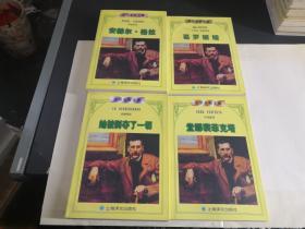 加尔多斯文集【4册合售】