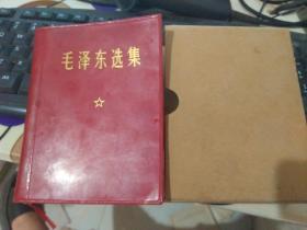 毛泽东选集【一卷本】64开红塑皮1964年4月1967年11月改横排本1971年6月第11次印刷