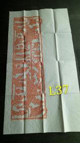L37徐州汉画像石拓片---6尺幅178*95