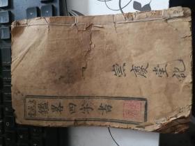 清康熙,文成堂版,鑑畧四字书,一本一套全