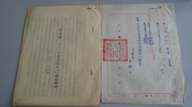 界首市人民政府副县长李魁三签发的1954界首市农业统计总结