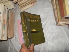 大动乱的年代( 1949-1989年的中国)