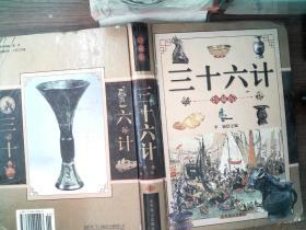 三十六计 上  珍藏版  书角有点磨损