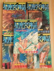 正版 漫画书:星座宫神话 2 3 4 5 8 五本合售  93年一版一印